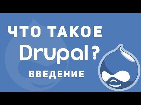 Drupal 8 -  Обзор.Что это? Как стать разработчиком?Как учить?