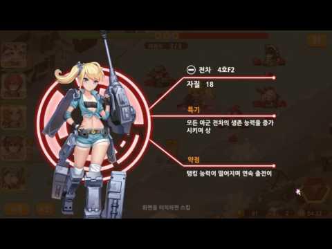 펀플웍스 '완소여단' 시나리오 전투 영상