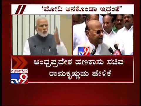 PM Modi an 'Anaconda' Swallowing Institutions like CBI, RBI: AP Finance Minister
