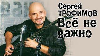 ? ? ? ? ? ? ?-Free MP3 Music - Сергей трофимов новые песни.mp3 - Free mp3 Download and Play Song Online