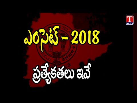 Live Report | Telangana Eamcet Exams 2018 Started | Hyderabad | T News Live Telugu