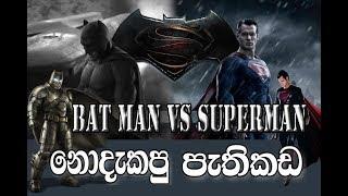 Secret story of Batman v Superman in sinhala