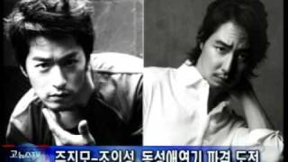 Jo In Sung & Joo Jin Mo in Gay Movie