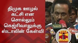 M.K.Stalin Questions Arvind Kejriwal over his allegation against DMK | Thanthi TV