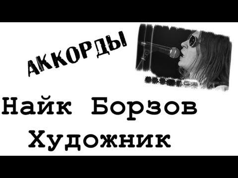 Найк Борзов - Художник