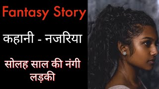 नजरिया || Fantasy Story || Ek Sachi Kahani || Hindi audio story ||