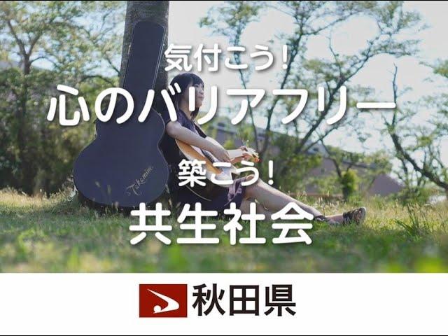 「気付こう!心のバリアフリー 築こう!共生社会」CM映像(歌で伝える明るい未来編15秒)