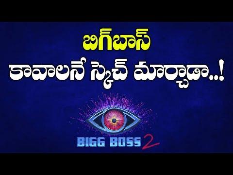Elimination Nomination Process in Bigg Boss 2 Telugu | Kaushal | Ganesh | Y5 tv |