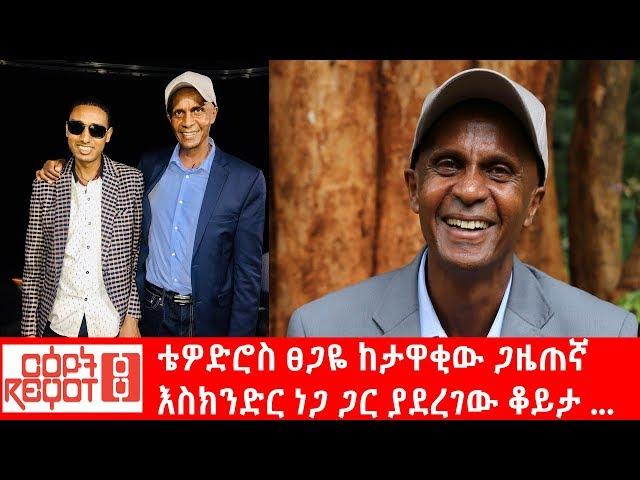 Reyot - Interview With Journalist Eskinder Nega