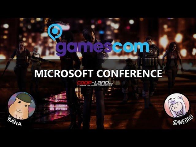 GamesCom 2015 | Конференция Microsoft | Запись трансляции (RUS)