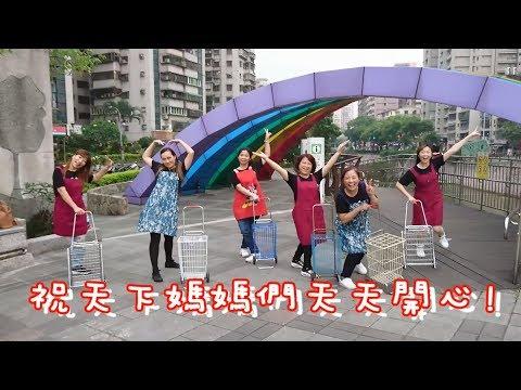 開始線上練舞:嘻哈娘媽媽火大(原版)-動手動腳舞蹈教室 | 最新上架MV舞蹈影片