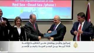 اتفاقية بين الأردن وإسرائيل لربط البحر الميت بالأحمر