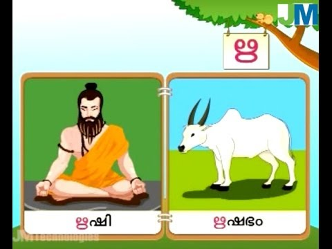 Learn Malayalam -  Animated Alphabets And Words - Malayalam Letters For Children video
