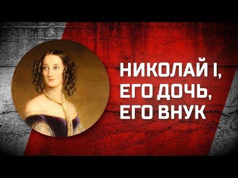 Романовы без соплей. Мария Николаевна и Николай Лейхтенбергский