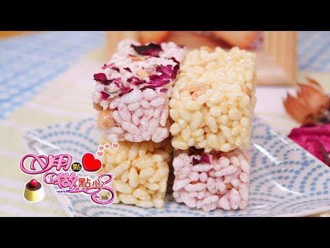 用點心做點心A-20180930 雙色韓式米花糖