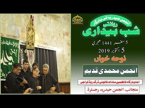 Noha | Anjuman Muhammadi Qadeem | Yadgar Shabedari - 5th Safar 1441/2019 - Imam Bargah Kazmain