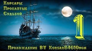 Игра корсары проклятые судьбой прохождение
