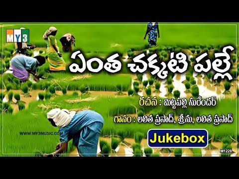 Telangana Janapada Geethalu In Telugu - Entha Chakkati Palle - New Telugu Traditional Folk Songs