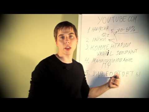Арбитраж трафика YouTube в арбитраже Часть 3