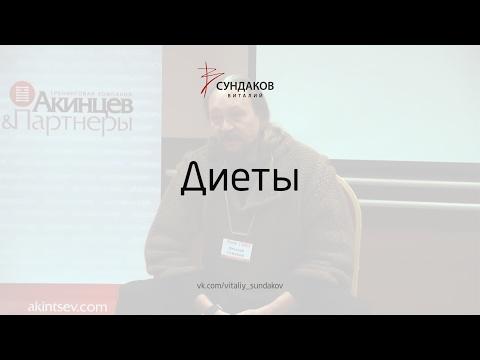 Диеты - Виталий Сундаков