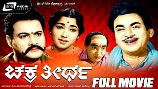 Chakratheertha -- ಚಕ್ರತೀರ್ಥ | Kannada Full HD Movie | Dr.Rajkumar | Jayanthi | Family Drama Movie