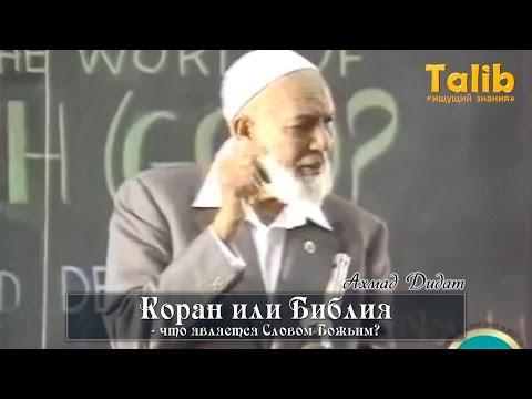 Коран или Библия - что является Словом Божьим?