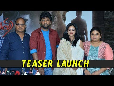 Viswamitra Movie Teaser Launch | Nanditha Raj's New Telugu Movie Teaser Launch Event | NewsQube