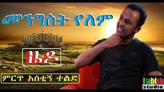 ETHIOPIA: መንግስት የለም- ዜዶ -ምርጥ አስቂኝ ቀልድ-NEW very funny Ethiopian comedy