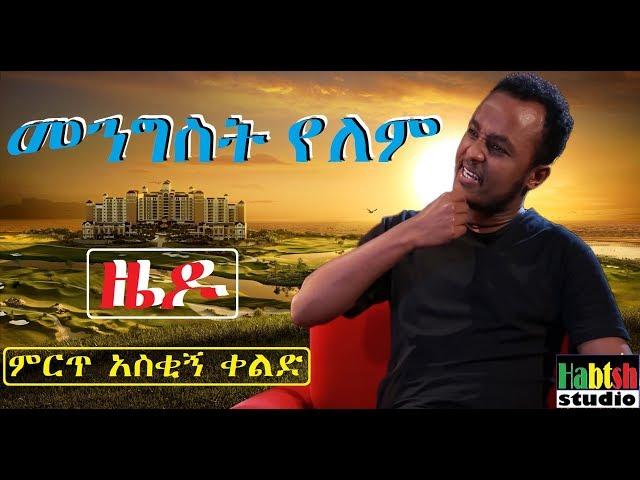 "Ethiopia: Comedian Zedo New Funny Comedy ""Mengist Yelem"""