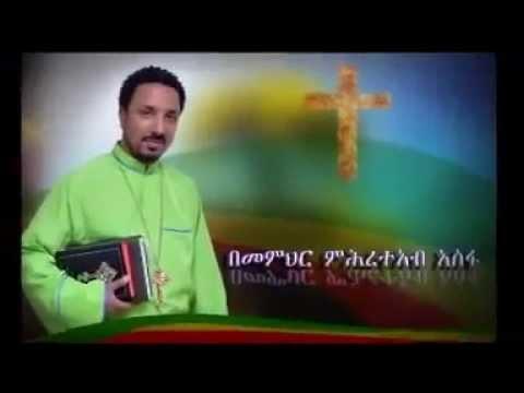 Amazing Ethiopian Orthodox Tewahido Sibket - MISTIREGNAW BUDIN  part 1, 2014- by Memhr Mihreteab