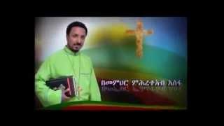 Memeher  Mihreteab Asefa - Misterawi Budebn Part 1(Ethiopian Orthodox Tewahedo Church Sermon)