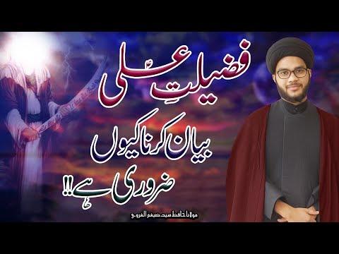 Fazeelat-E-Ali (a.s) Bayan Karna Kyun Zaroori Hy !! | Maulana Hafiz Zaigham-Al-Gharavi | 4K