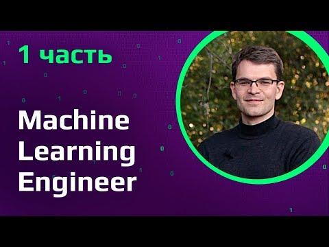 Machine Learning инженер в США   Что и где учить по машинному обучению