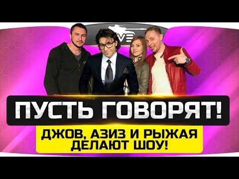 Ток-шоу ПУСТЬ ГОВОРЯТ ● Джов, Азиз и Рыжая делают секс!