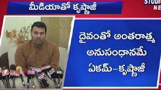 Krishnaji speaks to media about and#39;EKAMand#39; Dhyana Bhodanam   Varadaiahpalem