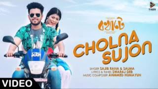Lyrics-cholona sujon- by Bokhate bangla new