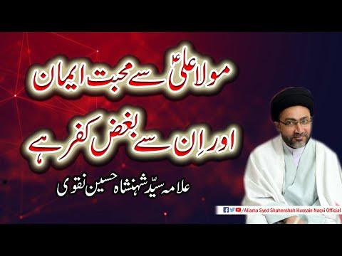 Mola Ali (a.s) Se Muhabbat Eman hain Inse Buk Kufar hain by Allama Syed Shahenshah Hussain Naqvi