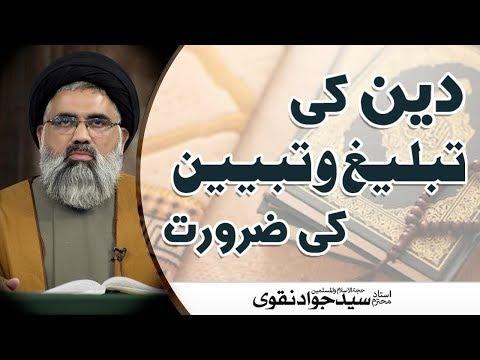 Deen Ki Tableeg wa Tabyeen Ki Zrorat     Ustad e Mohtaram Syed Jawad Naqvi