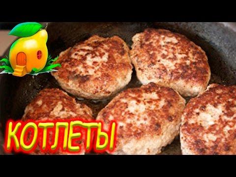 Готовим домашние котлеты! Cooking homemade burgers!#2