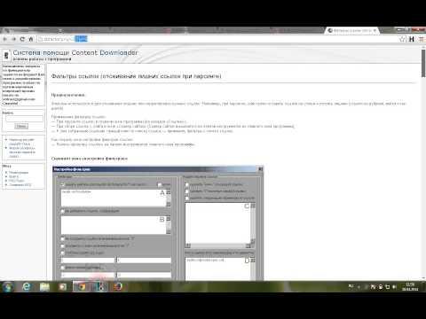 Сканирование сайта на предмет ссылок