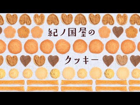 クッキーブレイク!  紀ノ国屋のクッキー