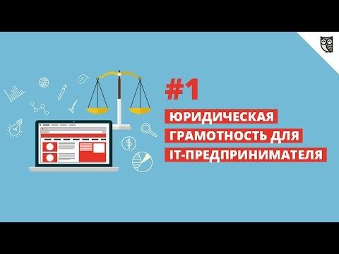 Юридическая грамотность для it-предпринимателя #1