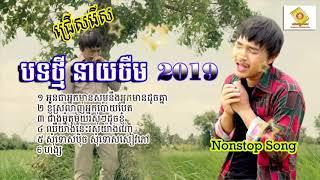 Nhạc Khmer Buồn 2019By[cherm] New Song