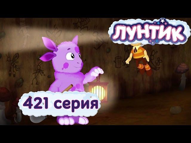 Лунтик -  Новые серии - 421 серия. Археологи