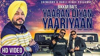Yaaran Diyan Yaariyaan (Full Video)   Bikkar Bai   Latest Punjabi Song 2018   Shemaoo Punjabi