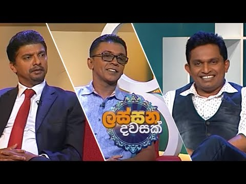 Lassana Dawasak | Sirasa TV with Buddhika Wickramadara 29th October 2018