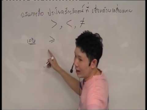 คณิตศาสตร์(อ.อรรณพ) ม.3 เทอม 2