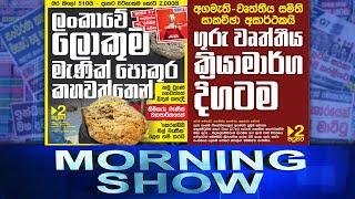 Siyatha Morning Show   28.07.2021   @Siyatha TV
