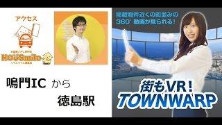 アクセス:鳴門IC ~ 徳島駅の動画説明