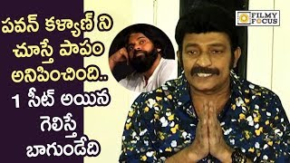Rajasekhar Emotional Comments on Pawan Kalyan not winning Single Seat in AP Elections 2019